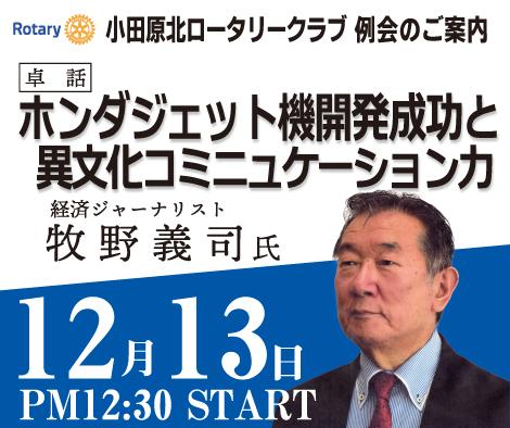 【12月13日】小田原北ロータリークラブ 例会のご案内