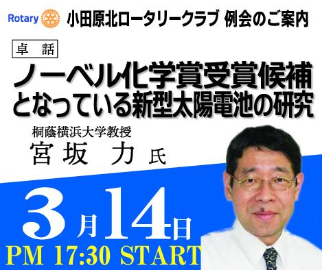 【3月14日】小田原北ロータリークラブ 例会のご案内